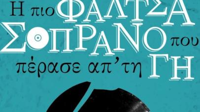 GLORIOUS του Peter Quilter || Η πιο φάλτσα σοπράνο που πέρασε από τη γη – Θέατρο ΗΒΗ